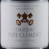 克莱蒙教皇堡红葡萄酒(Chateau Pape Clement,Pessac-Leognan,France)