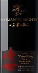 华鲁一千零一夜之传世橡木桶窖藏西拉干红葡萄酒(Hualu Romantic Nights Hereditary Barrel Reserve Syrah,Yantai...)