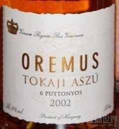 奥廉穆斯托卡伊阿苏6筐贵腐甜白葡萄酒(Oremus Tokaji Aszu 6 Puttonyos,Tokaj-Hegyalja,Hungary)