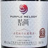 宁夏紫尚酒业珍藏赤霞珠干红葡萄酒(Purple Melody Winery Collection Series Cabernet Sauvignon,...)
