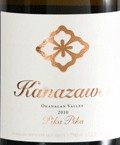 金泽皮卡皮卡起泡酒(Kanazawa Wines Pika Pika,Okanagan valley,Canada)