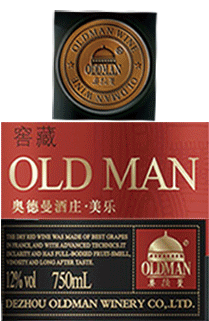 奥德曼酒庄窖藏美乐干红葡萄酒(Oldman Manor Cellar Aged Merlot,Shandong,China)