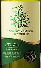 金色时代庄园风范雷司令干白葡萄酒(Golden Time Manor Style Riesling,Yantai,China)