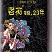 云南红老树葡萄20年全汁干红葡萄酒(Yunnan Hong 20-Year Old Vine Rose Honey,Mile,China)