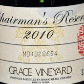 怡园庄主珍藏干红葡萄酒(Grace Vineyard Chairman's Reserve Dry Red,Shanxi,China)