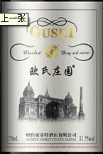 欧氏庄园梅洛红葡萄酒(Chateau Oushi Merlot Dry Red Wine,Yantai,China)