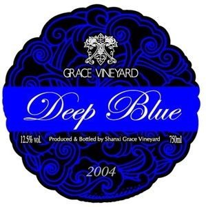 怡园深蓝干红葡萄酒(Grace Vineyard Deep Blue,Shanxi,China)