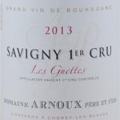 阿诺父子酒庄哥特(萨维尼一级园)红葡萄酒(Domaine Arnoux Pere Et Fils Les Guettes, Savigny 1er Cru, France)