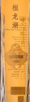 桓龙湖三星白冰葡萄酒(Huan Long Hu Three-star White Icewine,Huanren,China)