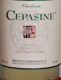 诗百轩庄园莎当妮干白葡萄酒(Chateau Cepasine Chardonnay,Changli,China)