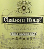 红堡雷司令干白葡萄酒(Chateau Rouge Riesling Dry White Wine,Qinhuangdao,China)