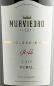 莫维多酒庄珍选博巴尔橡木干红葡萄酒(Bodegas Murviedro Coleccion Bobal Roble,Utiel-Requena,Spain)