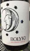 博伊基品丽珠红葡萄酒(Bolyki Cabernet Franc,Eger,Hungary)