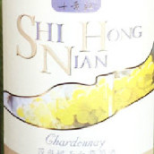 十年红霞多丽干白葡萄酒(Shinianhong Chardonnay,Changli,China)