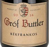 格罗夫酒庄卡法兰克斯干红葡萄酒(Grof Buttler Kekfrankos, Eger, Hungary)