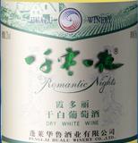 华鲁一千零一夜霞多丽干白葡萄酒(Hualu Romantic Nights Chardonnay,Yantai,China)