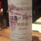 索玉酒庄贝利麝香白葡萄酒(Soryu Winery Muscat Bailey,Yamanashi-ken,Japan)