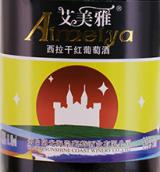 阳光海岸艾美雅西拉干红葡萄酒(Sunshine Coast Aimeiya Syrah,Yantai,China)
