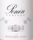 佩南酒庄混酿桃红葡萄酒(Chateau Penin Rose, Bordeaux, France)