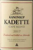 炮鸣之地卡黛特开普混酿干红葡萄酒(Kanonkop Kadette Cape Blend, Stellenbosch, South Africa)