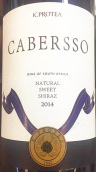 帝王花西拉甜红葡萄酒(King Protea Cabersso Natural Sweet Shiraz, South Africa)