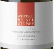 比克尔施通普夫弗兰肯混酿干白葡萄酒(Weingut Bickel Stumpf Frankischer Gemischter Satz, Franken, Germany)