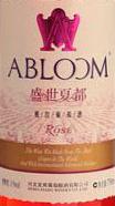 盛世夏都贵妃红桃红葡萄酒(Shengshi Xiadu Abloom Guifeihong Rose,Changli,China)