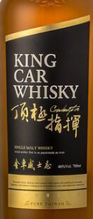 金车顶级指挥单一麦芽威士忌(King Car Conductor Single Malt Whisky,Taiwan,China)