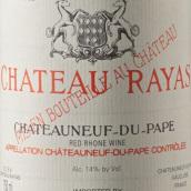 稀雅丝酒庄干红葡萄酒(Chateau Rayas,Chateauneuf-du-Pape,France)