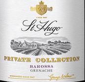 圣雨果酒庄私人珍藏歌海娜红葡萄酒(St Hugo Private Collection Grenache, Barossa Valley, Australia)