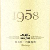 民权1958霞多丽干白葡萄酒(Minquan 1958 Chardonnay Dry White, Shangqiu, Henan)