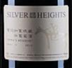 银色高地爱玛私家收藏红葡萄酒(Silver Heights Emma's Reserve, Helan Mountain, China)