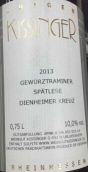基辛格晚收琼瑶浆干白葡萄酒(Kissinger Spatlese Gewurztraminer,Rheinhessen,German)