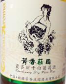 芳香庄园14°霞多丽干白葡萄酒(Chateau Aroma 14° Chardonnay,Heshuo,China)