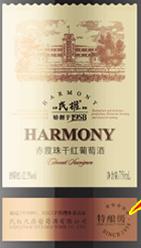 民权特酿级赤霞珠干红葡萄酒(Minquan Special Cuvee Cabernet Sauvignon, Shangqiu, Henan)