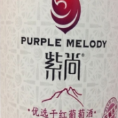 宁夏紫尚酒业佐餐优选干红葡萄酒(Purple Melody Winery Optimal Choice Red Table Wine,Ningxia,...)