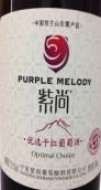 宁夏紫尚酒业佐餐优选干红葡萄酒(Purple Melody Winery Optimal Choice Red Table Wine, Ningxia, China)