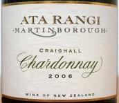 新天地克雷格霞多丽干白葡萄酒(Ata Rangi Craighall Chardonnay, Martinborough, New Zealand)