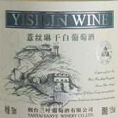 烟台三叶雷司令干白葡萄酒(Yantai Sanye Riesling Dry White Wine,Yantai,China)