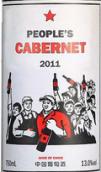 怡园民星系列赤霞珠干红葡萄酒(Grace Vineyard People's Series Cabernet Sauvignon, Shanxi, China)