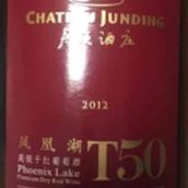君顶酒庄凤凰湖T50红葡萄酒(Chateau Junding Phoenix Lake T50,Penglai,China)