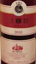 法塞特桃红葡萄酒(Farsight Rose,Ningxia,China)