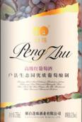 朋珠高级甜红葡萄酒(Pengzhu Grand Sweet Red Wine, Yantai, China)