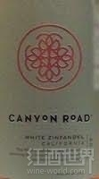 峡谷路仙粉黛桃红葡萄酒(Canyon Road White Zinfandel,California,USA)
