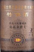 "莫高""金橡木桶奖""金爵士黑比诺干红葡萄酒(Mogao Golden Knight Pinot Noir, Gansu, China (Golden Barrel Award))"