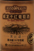 威龙橡木桶10年窖藏黑比诺干红葡萄酒(Grand Dragon 10-Year Oak Barrel Aged Pinot Noir,Yantai,China)