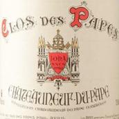 帕普教皇新堡红葡萄酒(Clos des Papes,Chateauneuf-du-Pape,France)
