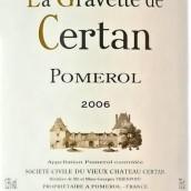 老色丹酒庄副牌干红葡萄酒(La Gravette de Certan,Pomerol,France)