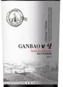 御马甘堡西拉干红葡萄酒(Imperial Horse Ganbao Syrah,Ningxia,China)