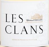 蝶之兰氏族桃红葡萄酒(Chateau d'Esclans Les Clans Rose, Provence, France)